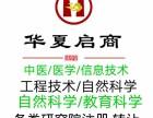 北京研究院注册的要求及流程
