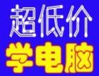 银川电脑办公自动化excel word打字基础高级班