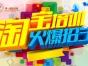 乔司三角村淘宝网店开店运营培训
