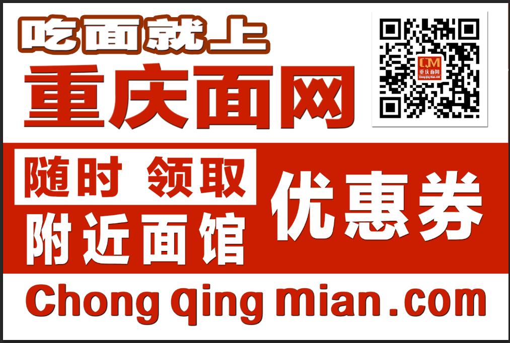 学重庆小面培训先上重庆面网领2000元现金红包!想学哪家学哪