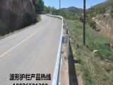 田东县厂家直销波形护栏质量优价格低可定做高速波形护栏可包安装