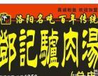 洛阳市邓记驴肉汤总店欢迎全国各地加盟代理