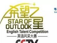 CCTV韦博英语杯 希望之星 英语风采大赛