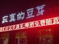 武川品牌烧烤店低价转让或者出租300平米