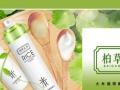 柏草汉芳 3类化妆品商标转让 面膜R商标转让