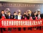 香港亚洲商学院国际MBA工商管理硕士,周日东莞松山湖上课