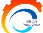 2018年中国义乌五金电器博览会-义乌五金博览会