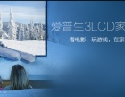 大连金普新区销售租赁投影仪13842690423(微信同步)