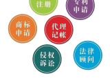 苏州平江商标注册办理,专利申请