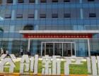 京 雄 安动脉 涿州开发区 和谷产业园 厂办一体 厂房
