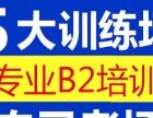 重庆学A2 B2 学费9800包住宿 3个月拿证