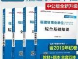中公教育事业单位图书全套出售