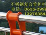 华东不锈钢复合管栏杆价格表