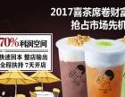 【遇尚莓屿茶】加盟官网/加盟费用/项目详情