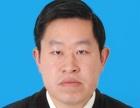 济宁诚信律师民事代理专家型律师魏广存