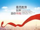 重庆外语培训-番西教育世界因你不同