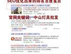SEO推广网络优化,阿里巴巴推广营运操作高手