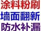 上海普陀区专业刷墙师傅 墙面粉刷 刮腻子 修补墙面 墙面翻新