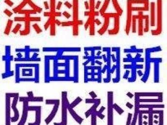 上海家庭墙面刷新 上海二手房刷涂料 上海办公室内墙翻新刷漆