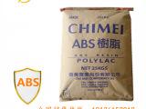 超高光泽性 ABS原料/台湾奇美/PA-