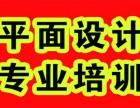 东莞黄江电脑培训班平面广告设计培训班(零基础包教包会)