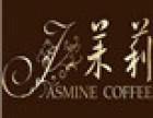 茉莉咖啡加盟