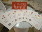 东莞公司注册,记账代理,网站设计建设,网络推广