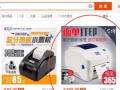 芯烨电子面单打印机热敏纸标签条码快递单不干胶条形码