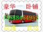 平湖到惠州的直达客车票价查询13588464952%天天发车
