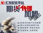 北京汇发网免费代理期货百余品种!