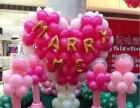 嘉禧派对气球花艺布置生日百日求婚婚礼开业