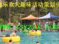 湘潭大型水上趣味活动 水上趣味运动会 水上亲子活动