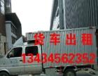 东莞中小货车出租, 搬家, 工厂运货拉货长期合作