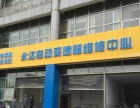 上海永达车易修自动变速箱维修站