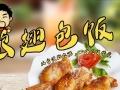 台湾鸡翅包饭加盟怎么做加盟技术培训开店培训开店指导