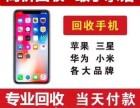 武汉哪个位置回收手机,电脑,笔记本价格高,武汉高价回收手机