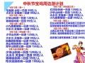 宝鸡景秀旅行社中秋节计划