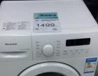 全新全自动滚筒洗衣机低价出售