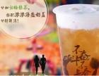 8090鲜萃茶加盟费用及条件