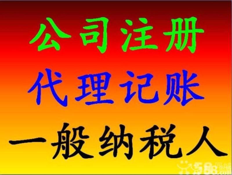 郑州市公司注册 记账 淘宝企业店铺 无地址办食品经营许可证