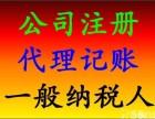 郑州郑东新区工商注册 代理记账 税务规划一站式助力服务