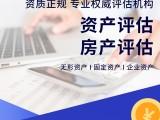威海环翠合庆林业价值评估 会计师事务所