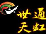 世通天虹工艺品加盟