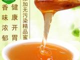 蜂都源 长白山椴树蜂蜜 纯天然农家自产土黑蜂 蜂产品批发及零售