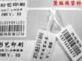 昆明雷博不干胶标签厂
