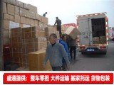 惠州到沈阳物流专线-惠州到沈阳物流公司-惠州到沈阳货运电话