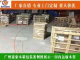 廣州越秀區小北打出口木箱