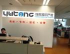 上海钰彤专业代理商标注册 专利申请 版权著作权登记 上门服务