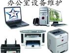 佛山桂城 千灯湖 中海锦城 盐步电脑维修蓝屏死机卡重启
