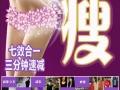 【尚赫美容养生减肥】加盟官网/加盟费用/项目详情